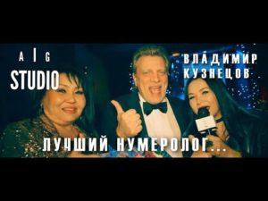 Владмир Кузнецов и Клара Кузденбаева